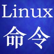Linux命令手册大全