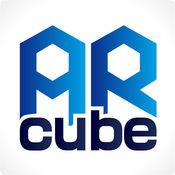ARcube - AR(增强现实)软件