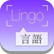 LingoCam: 即时翻译器和词典