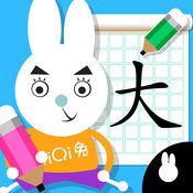 学汉字写字板-儿童幼小衔接练习识字游戏-奇奇启发