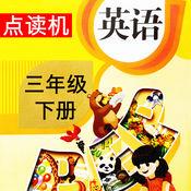 PEP人教版小学英语三年级下册-点读机