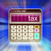 個人所得稅計算器(中國)