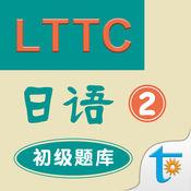 LTTC日语初级题库 2