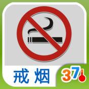 30天 戒煙推拿