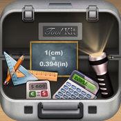 工具箱 - 手电筒,计算器,汇率转换,单位换算,尺子