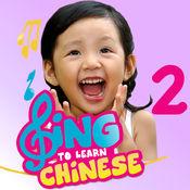 唱歌谣 学华文 2