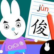 三年级语文下册-人教版小学拼音儿童识字