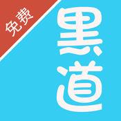 2016黑道全集-都市青春校園黑道小說系列