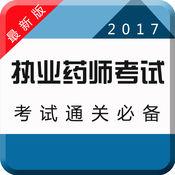 2017执业药师资格考试(药学)-执业医师中医西医综合考试