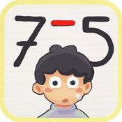 减法 - 数学学习实践LOGO