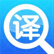 翻译工具大全—在线离线实时旅行翻译通词典LOGO