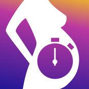 收缩定时器 - 帮助怀孕和出生的宝宝!