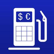 燃料成本计算器