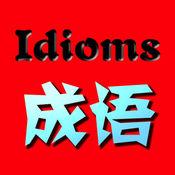 中华经典成语