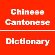 广东话辞典,广东文会话,广东话翻译