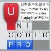 Unicoder Pro (高级统一码工具)