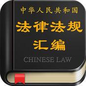2016版中国法律法规汇编
