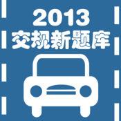 2013交规题库
