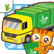 宝宝学垃圾分类-儿童认识环保系统垃圾清理