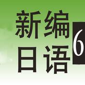 【新】日语教程-第6册-提高日语口语能力