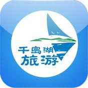千島湖旅游官網