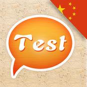 普通话发音测试2