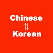 韩语翻译,韩文翻译