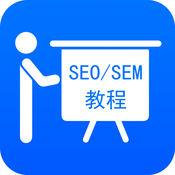 SEM/SEO优化师课程|专业的在线学习云平台