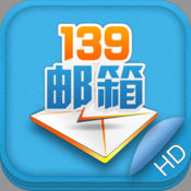 139手机邮箱HD