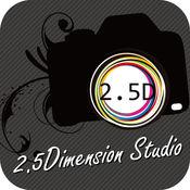 2.5D攝影棚