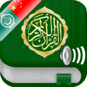 Quran Audio mp3 in Arabic and in Chinese