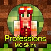 职业皮肤 - 我的世界中文版皮肤修改器