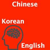 韩语中文英文翻译