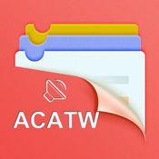 ACATW-对讲机 (翻译神器,出国旅游,日语翻译)
