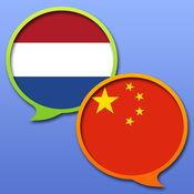 荷兰语中文字典LOGO
