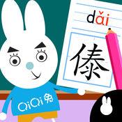 三年级语文上册-人教版小学拼音儿童识字