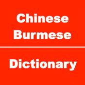 缅甸语字典,缅甸文字典,缅甸文会话