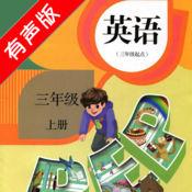 PEP人教版小学英语三年级上册 -课本同步有声双语点读教材