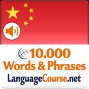 汉语 词汇学习机 – 汉语词汇轻松学