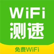WiFi一键测速!