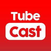 Tube Cast - YouTube視頻的??仄?>                                                     <span class=