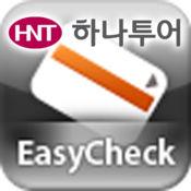 EasyCheck HanaTour(직원용)LOGO
