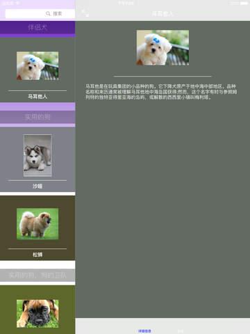 小狗的品种截图3