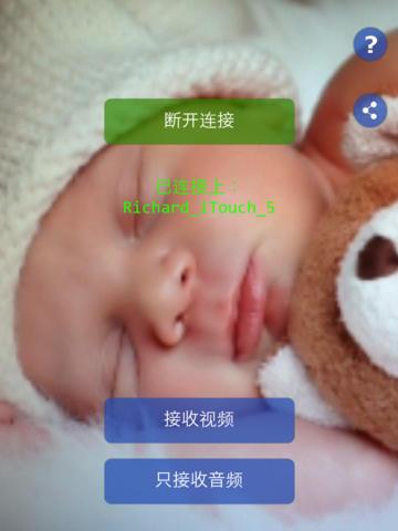 宝宝监控截图4