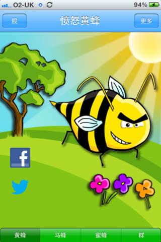 愤怒黄蜂截图1