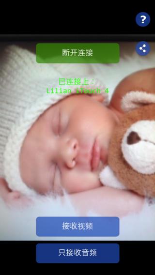 宝宝监控截图1