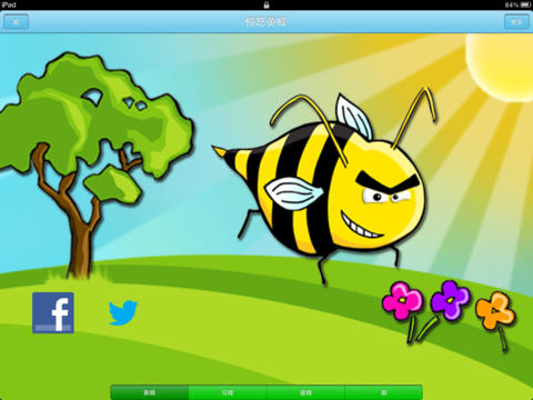 愤怒黄蜂截图3