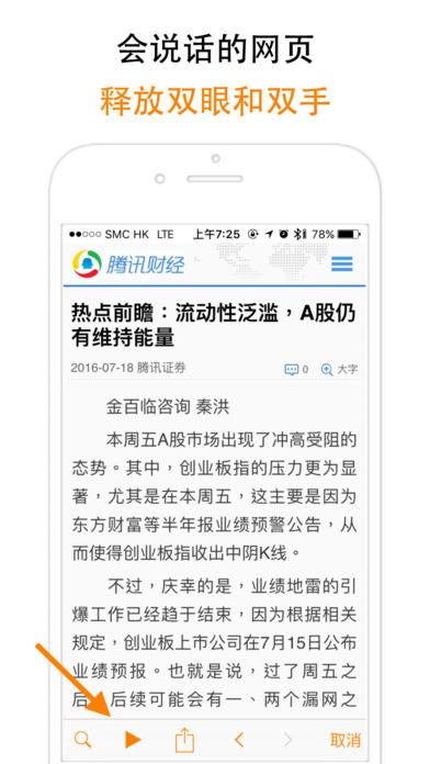 飞阅 - 朗读网页、新闻、电子书截图2