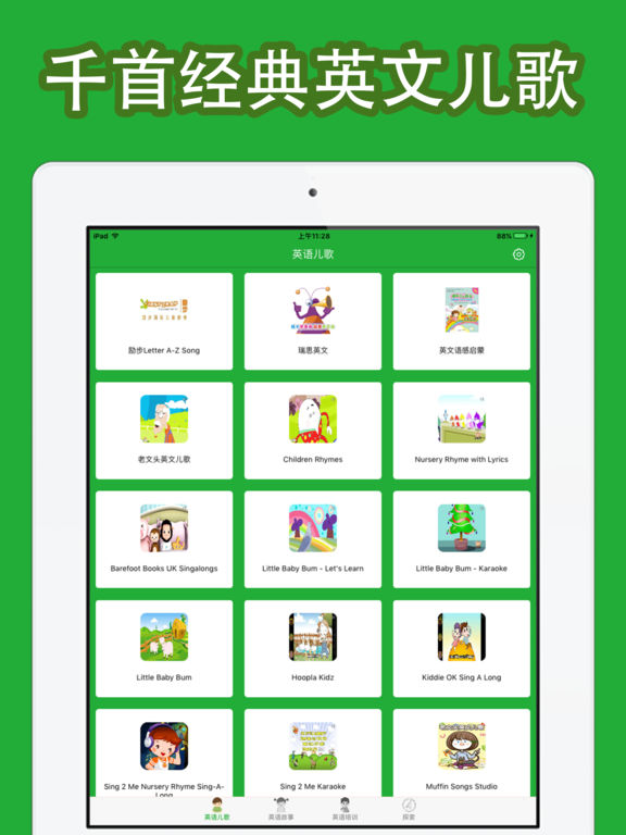 ABC Duck儿童英语 - 保护眼睛快乐学英语截图6