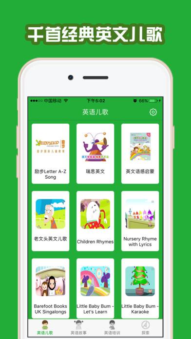 ABC Duck儿童英语 - 保护眼睛快乐学英语截图2